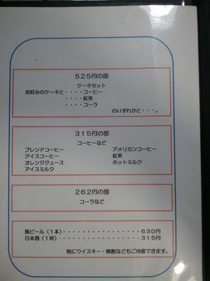 20111120_172922