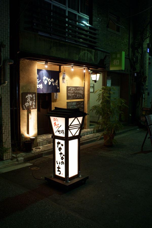 Nananoichi